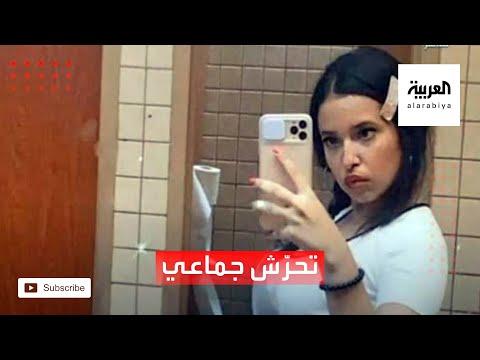 شاهد جدل في الشارع المصري بعد تعرض فتاة للتحرش الجماعي