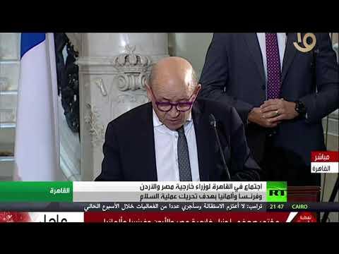 شاهداجتماع في القاهرة لوزراء خارجية مصر والأردن وألمانيا وفرنسا