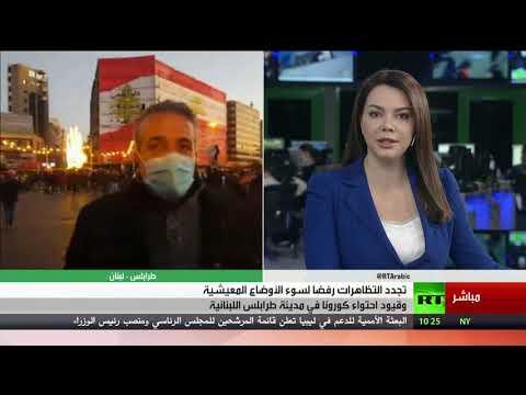 شاهد متظاهرون يقطعون الطرقات الرئيسية بالإطارات المشتعلة في طرابلس اللبنانية