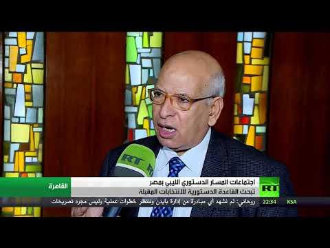 شاهد اجتماعات ليبية في مصر لبحث القاعدة الدستورية للانتخابات المقبلة