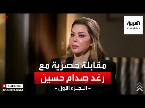 شاهد رغد صدام حسين تروي تفاصيل عن طفولتها