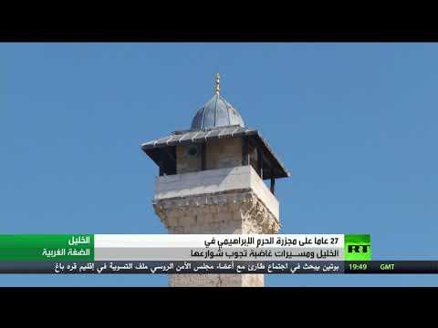 شاهد27 عامًا على مجزرة الحرم الإبراهيمي في الخليل