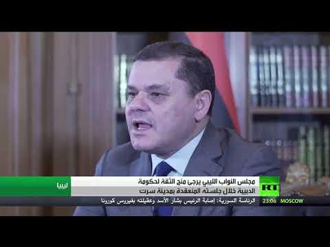 شاهد الدبيبة يدعو مجلس النواب الليبي لمنح الثقة لحكومته