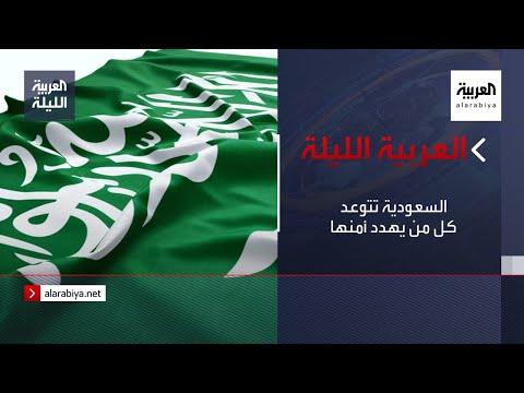 شاهد المملكة العربية السعودية تتوعد كل من يهدد أمنها