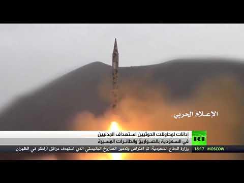 شاهدالرياض تتهم طهران بتهريب صواريخ للحوثيين