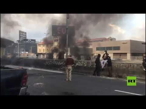 شاهدحرق إطارات وإغلاق طرقات في اثنين الغضب في لبنان