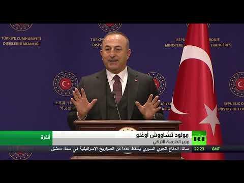 شاهد أنقرة تكشف عن  شروط تحسين العلاقات مع الأوروبيين