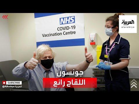 شاهد  جونسون يؤكد أن اللقاح شيء رائع