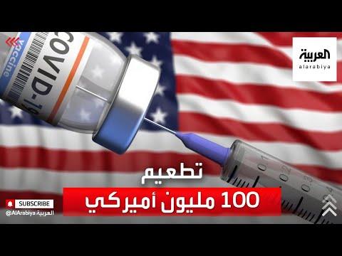 شاهد  الرئيس جو بايدن يعلن تطعيم 100 مليون أميركي ضد كورونا