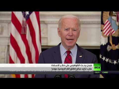 شاهدبايدن يحث الكونغرس على حظر الأسلحة