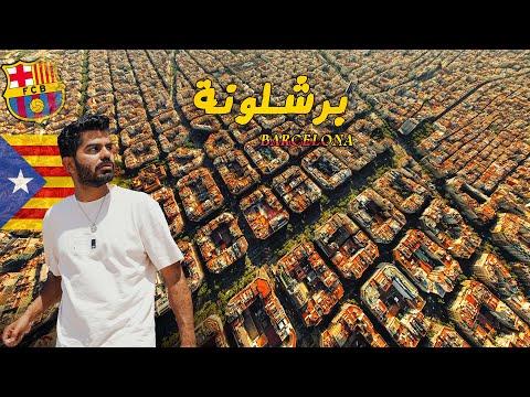 مدينة برشلونة أجمل مدينة في العالم