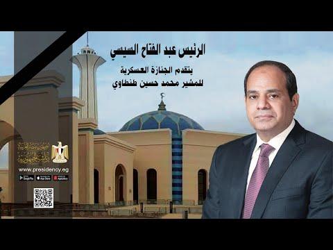 الرئيس عبد الفتاح السيسي يتقدم الجنازة العسكرية للمشير محمد حسين طنطاوي