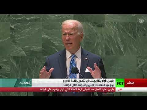 كلمة الرئيس الأميركي جو بايدن أمام الجمعية العامة للأمم المتحدة في دورتها الـ76