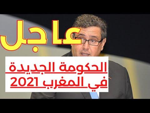 رئيس الحكومة المغربي المعيّن عزيز أخنوش يعلن تشكيلة الائتلاف الحكومي
