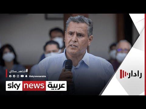 أخنوش يضع اللمسات الأخيرة على شكل الحكومة المغربية المقبلة وتوزيع حقائبها