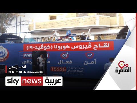 عربات تجوب مدن ومحافظات مصر لتوسيع دائرة على التطعيم
