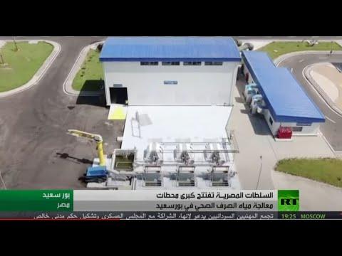 مصر تفتتح محطة لمعالجة مياه الصرف في بورسعيد ووصفت بأنها الأكبر في العالم